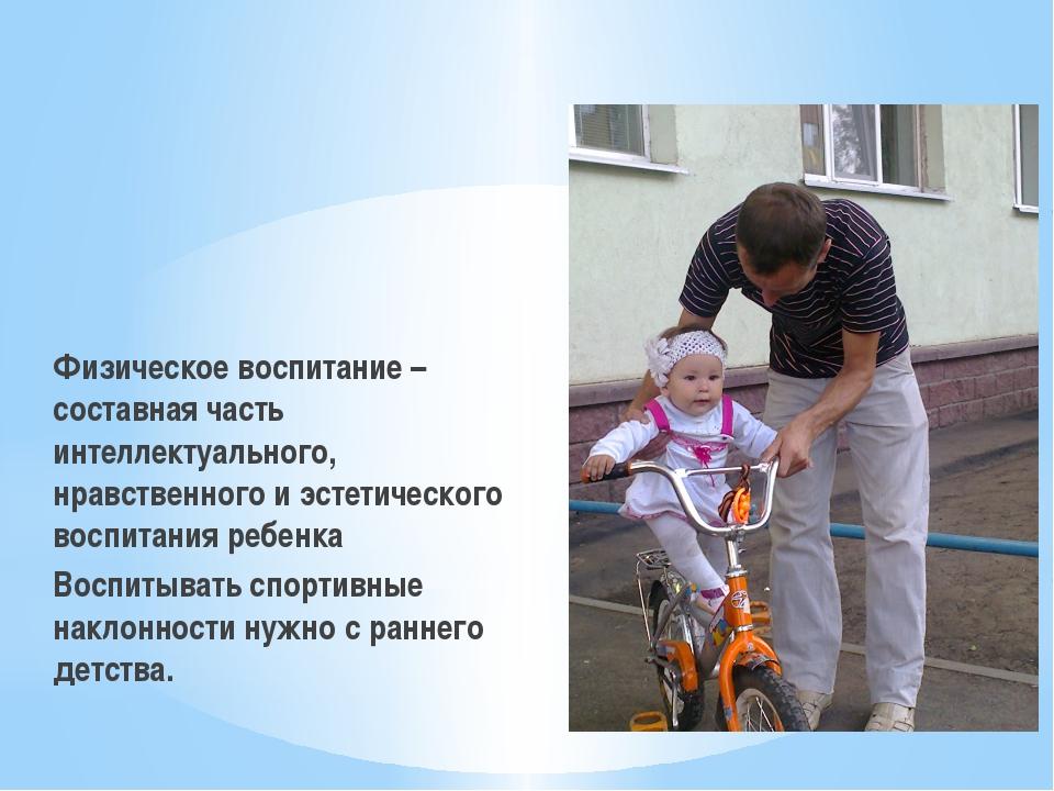 Физическое воспитание – составная часть интеллектуального, нравственного и э...