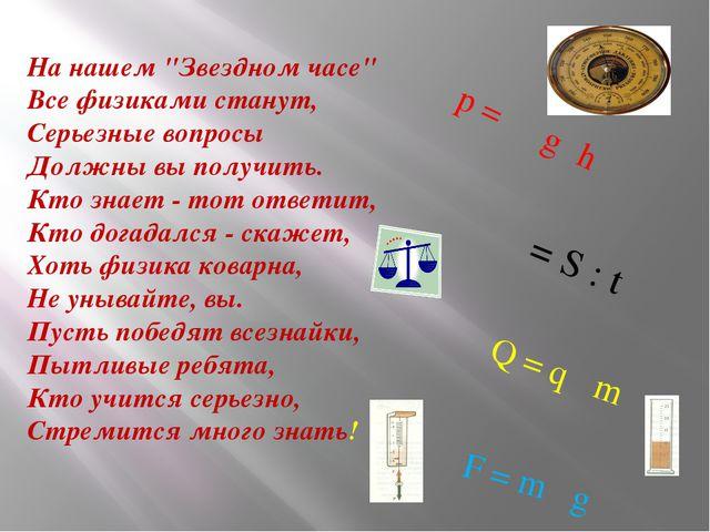 """На нашем """"Звездном часе"""" Все физиками станут, Серьезные вопросы Должны вы пол..."""