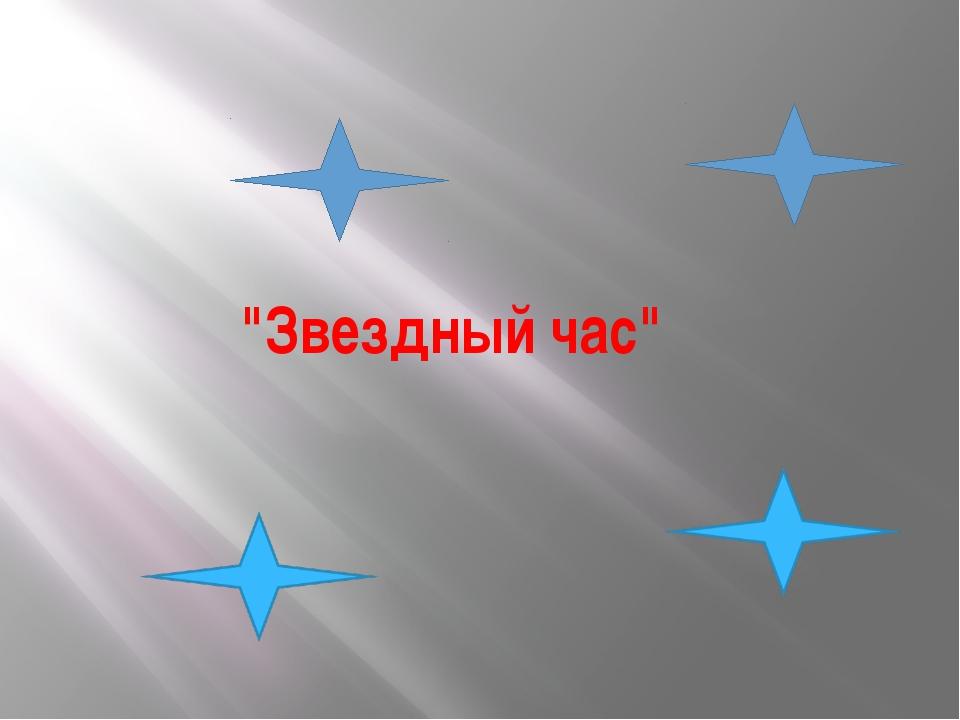 """""""Звездный час"""""""