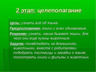 2 этап: целеполагание Цель: узнать всё об языке. Предположения: языки у всех