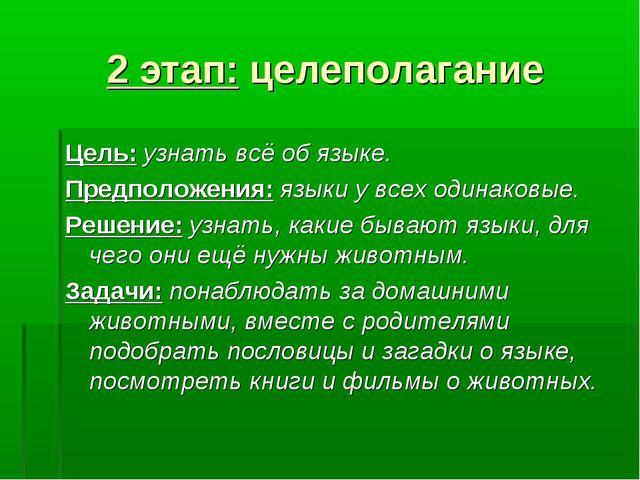 2 этап: целеполагание Цель: узнать всё об языке. Предположения: языки у всех...