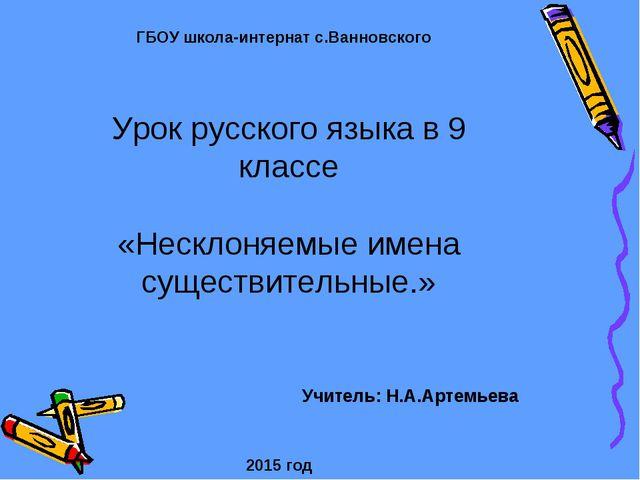 ГБОУ школа-интернат с.Ванновского Урок русского языка в 9 классе «Несклоняемы...