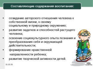 * Составляющие содержания воспитания: созидание авторского отношения человека