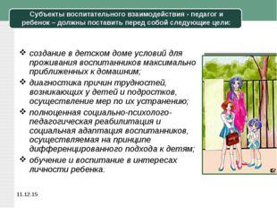 * Субъекты воспитательного взаимодействия - педагог и ребенок – должны постав