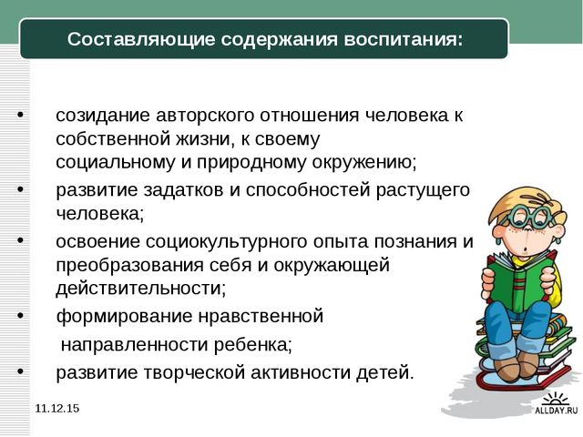 * Составляющие содержания воспитания: созидание авторского отношения человека...