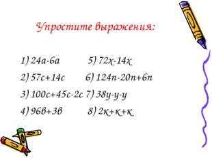 Упростите выражения: 1) 24а-6а 5) 72х-14х 2) 57с+14с 6) 124п-20п+6п 3) 100с+4
