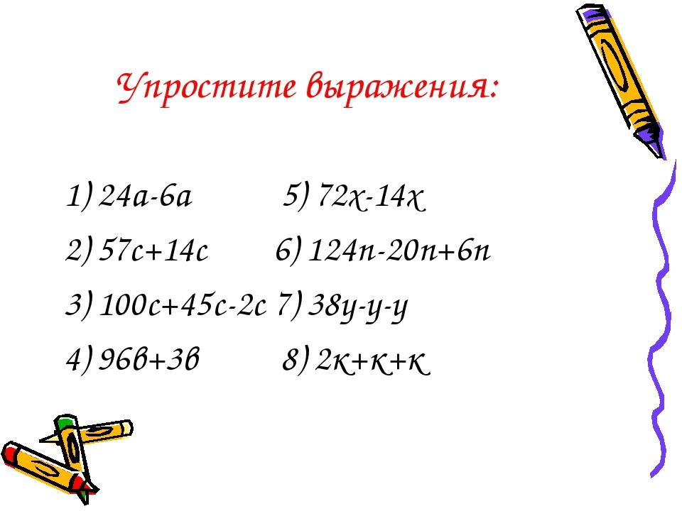 Упростите выражения: 1) 24а-6а 5) 72х-14х 2) 57с+14с 6) 124п-20п+6п 3) 100с+4...