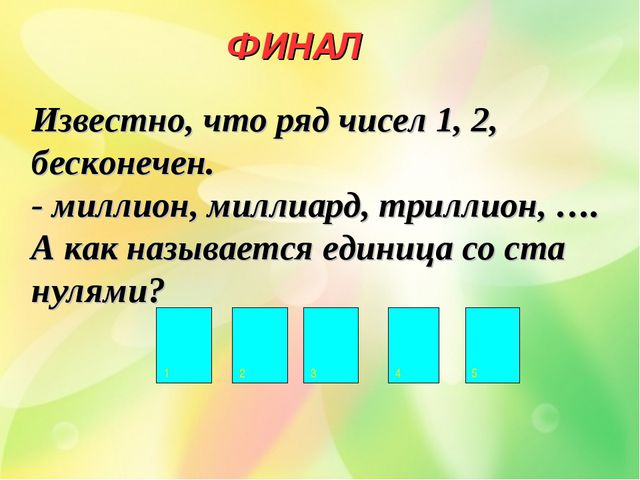 Г У Г О Л 1 2 5 4 3 Известно, что ряд чисел 1, 2, бесконечен. - миллион, мил...