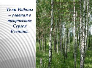 Тема Родины – главная в творчестве Сергея Есенина.