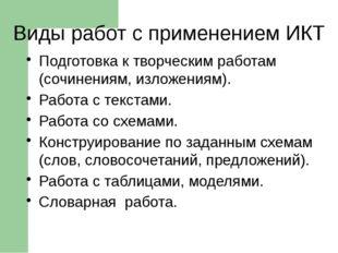 Урок развития речи Сочинение-описание по картине А.М.Герасимова «После дождя.
