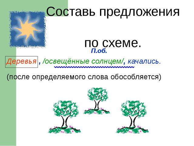 Распределите глаголы в две колонки, выделите окончание: Держать Живут Идёшь В...