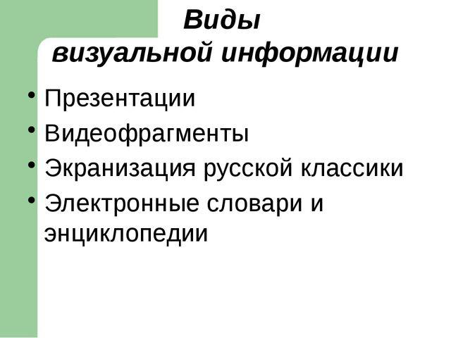 Виды работ с применением ИКТ Подготовка к творческим работам (сочинениям, из...