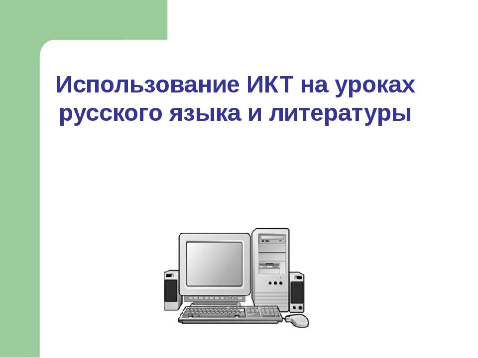 Использование ИКТ на уроках русского языка и литературы