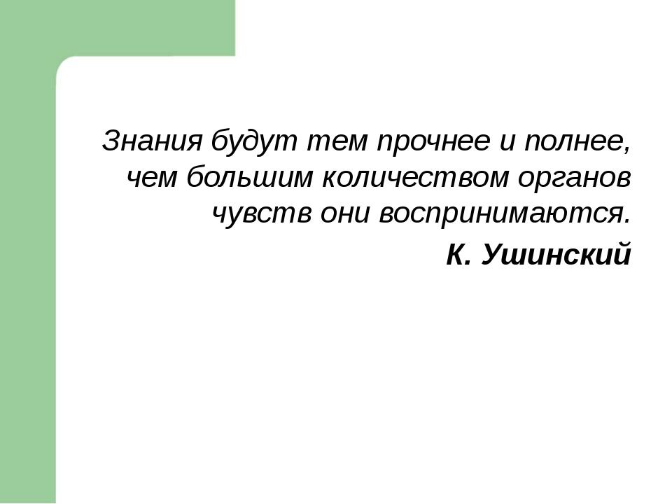 Знания будут тем прочнее и полнее, чем большим количеством органов чувств о...