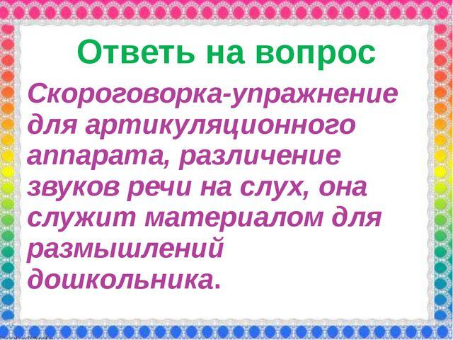 Ответь на вопрос Скороговорка-упражнение для артикуляционного аппарата, разли...