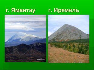 г. Ямантау г. Иремель