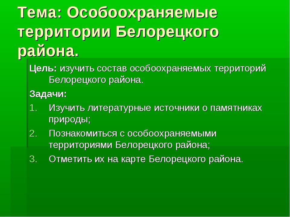 Тема: Особоохраняемые территории Белорецкого района. Цель: изучить состав осо...