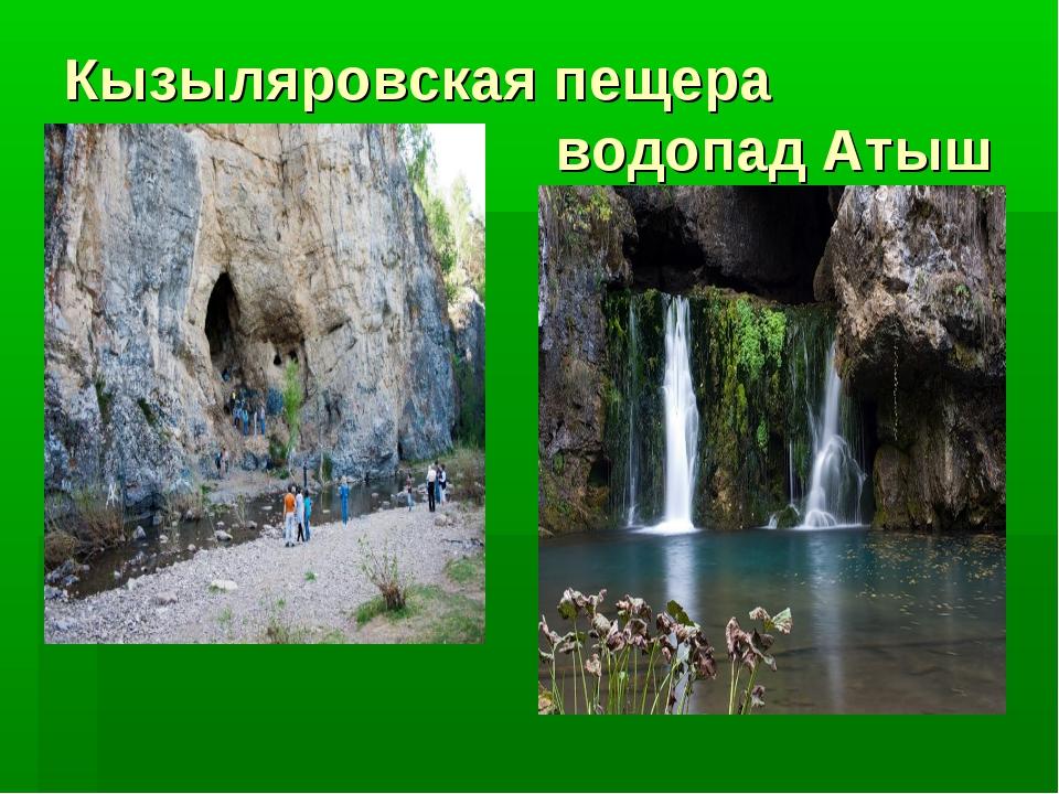 Кызыляровская пещера водопад Атыш