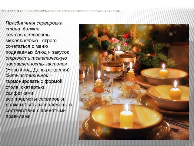Скачать бесплатно книгу праздничный стол