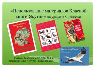 «Использование материалов Красной книги Якутии» на уроках в 5-9 классах Учите