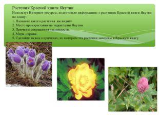 Растения Красной книги Якутии Используя Интернет-ресурсы, подготовьте информ