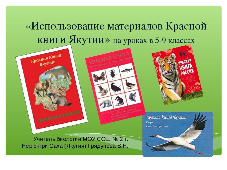 «Использование материалов Красной книги Якутии» на уроках в 5-9 классах Учите...