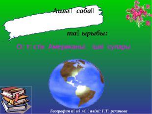 тақырыбы: Оңтүстік Американың ішкі сулары Ашық сабақ География пәні мұғалімі