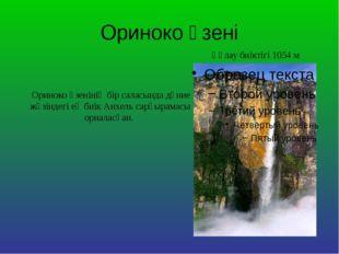 Ориноко өзені Ориноко өзенінің бір саласында дүние жүзіндегі ең биік Анхель с