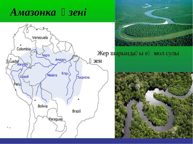 Амазонка өзені Жер шарындағы ең мол сулы өзен