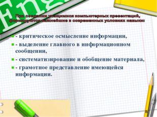 - критическое осмысление информации, - выделение главного в информационном со