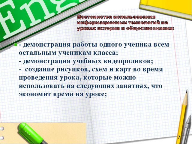 - демонстрация работы одного ученика всем остальным ученикам класса; - демонс...