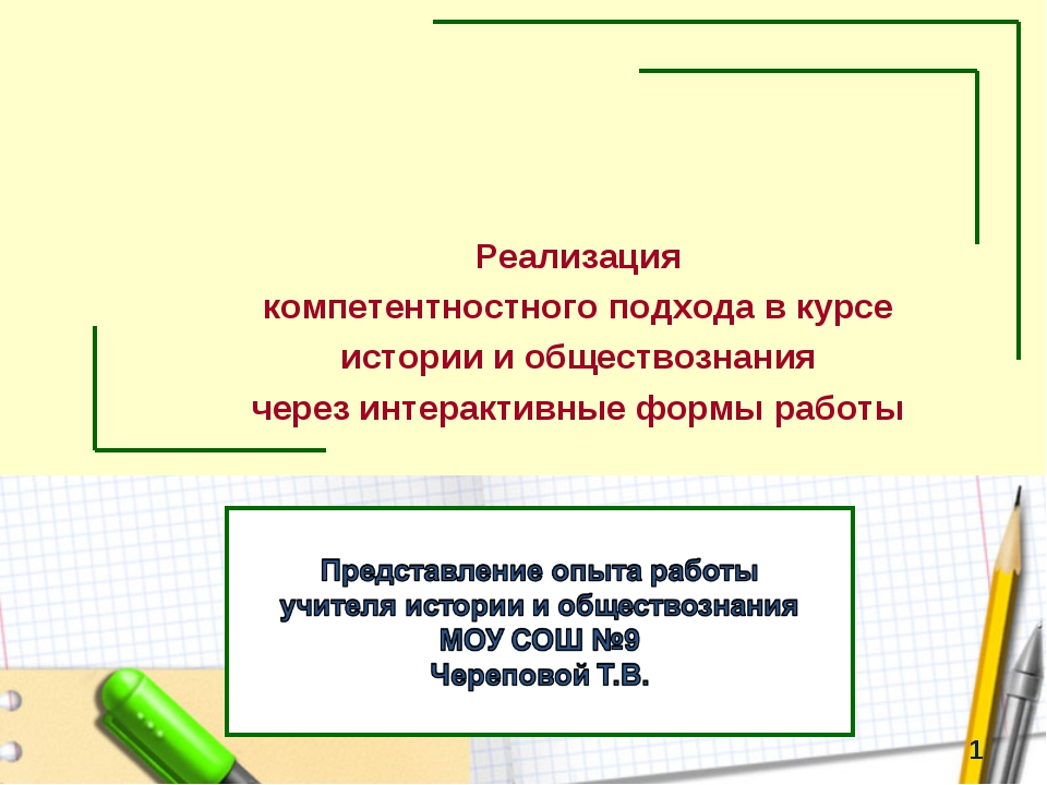 Реализация компетентностного подхода в курсе истории и обществознания через и...