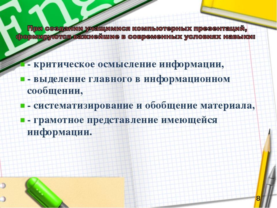 - критическое осмысление информации, - выделение главного в информационном со...