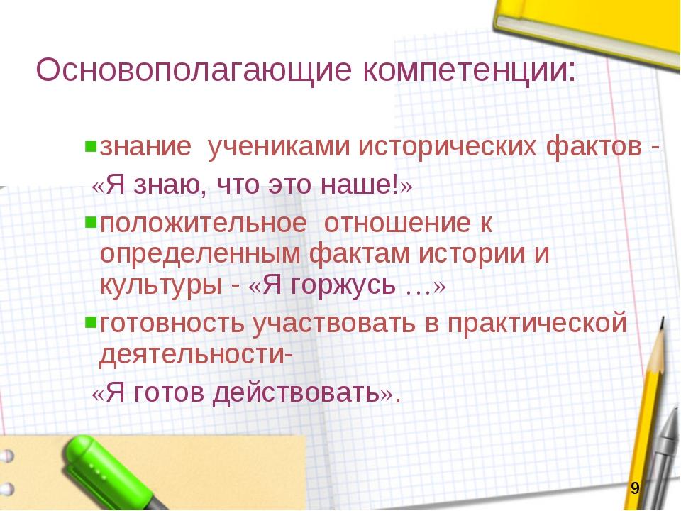 Основополагающие компетенции: знание учениками исторических фактов - «Я знаю,...