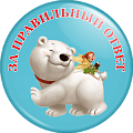 http://odvin.ru/upload/resize_cache/iblock/f17/120_120_2/za_pravilnyy_otvet_56_mm.png