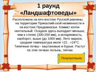 1 раунд «Ландшафтоведы» Расположена на юго-востоке Русской равнины, на террит