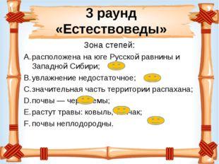 3 раунд «Естествоведы» Зона степей: расположена на юге Русской равнины и Запа