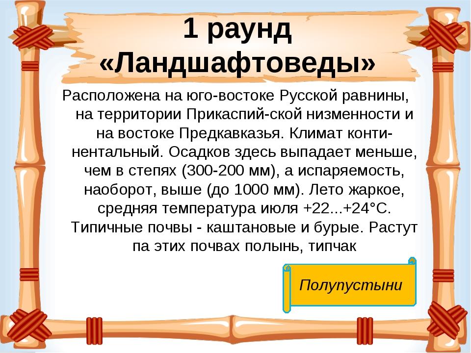 1 раунд «Ландшафтоведы» Расположена на юго-востоке Русской равнины, на террит...