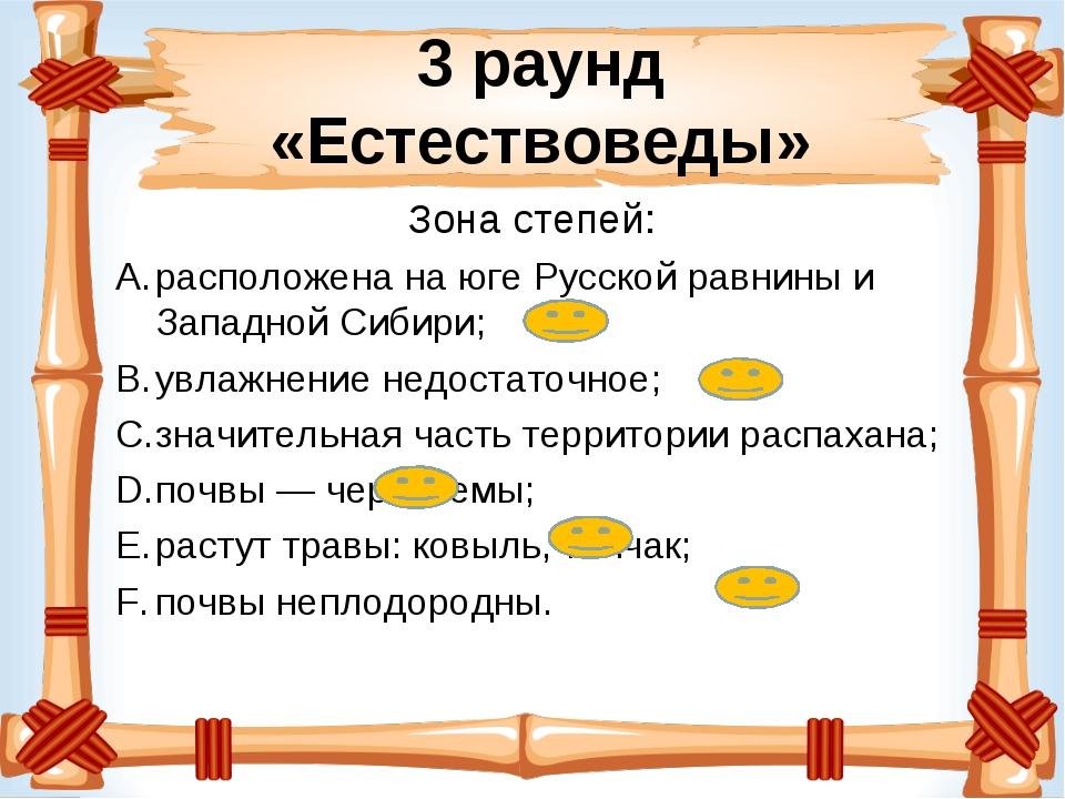 3 раунд «Естествоведы» Зона степей: расположена на юге Русской равнины и Запа...