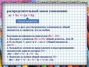 распределительный закон умножения: ac + bc = c(a + b). выделить в двух рассма