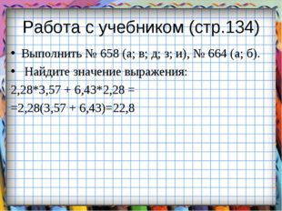 Работа с учебником (стр.134) Выполнить № 658 (а; в; д; з; и), № 664 (а; б). Н