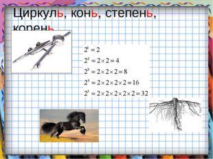 Циркуль, конь, степень, корень