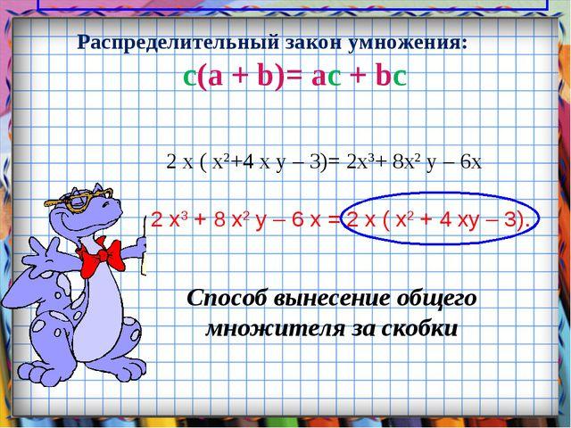 Распределительный закон умножения: c(a + b)= ac + bc 2 х ( х2+4 х у – 3)= 2х...