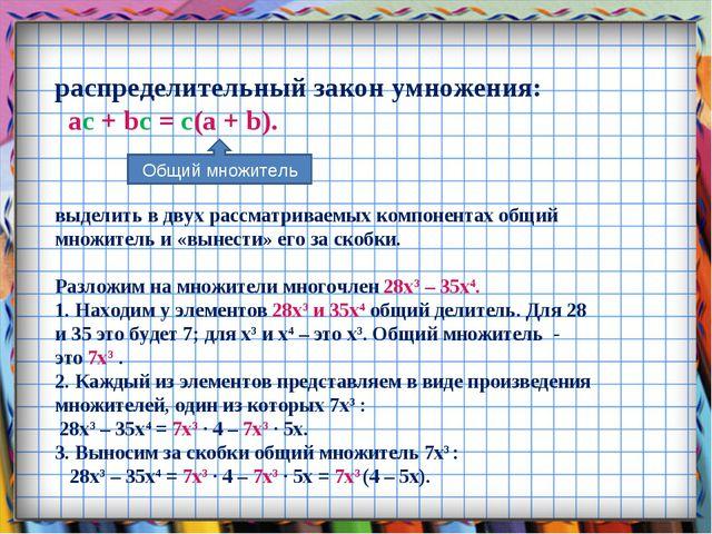 распределительный закон умножения: ac + bc = c(a + b). выделить в двух рассма...