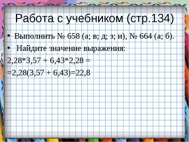 Работа с учебником (стр.134) Выполнить № 658 (а; в; д; з; и), № 664 (а; б). Н...