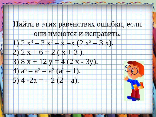 Найти в этих равенствах ошибки, если они имеются и исправить. 1) 2 х3 – 3 х2...