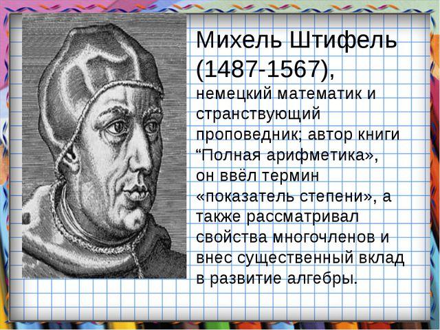 Михель Штифель (1487-1567), немецкий математик и странствующий проповедник; а...