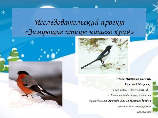 Исследовательский проект «Зимующие птицы нашего края» Автор: Лежнина Ксения,...