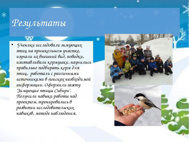 Результаты Ученики исследовали зимующих птиц на пришкольном участке, изучали...