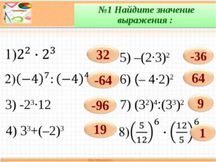 №1 Найдите значение выражения : 3) -23∙12 5) –(2·3)2 6) (– 4·2)2 7) (32)4:(3